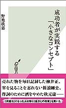 表紙: 成功者が実践する「小さなコンセプト」 (光文社新書) | 野地 秩嘉