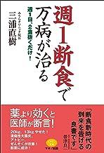 表紙: 週1断食で万病が治る | 三浦直樹