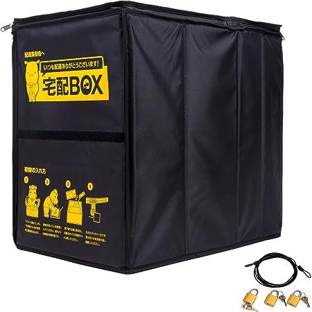 カバポスト 宅配ボックス 宅配BOX 2回受取 折りたたみ マンション 個人宅 72L+36L 保冷