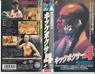 キックボクサー4 [VHS]