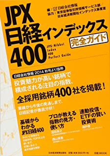 JPX日経インデックス400 完全ガイド (日経ムック)