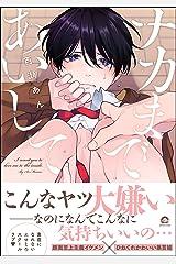 ナカまであいして【電子限定かきおろし漫画付】 (GUSH COMICS) Kindle版