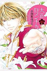 大正ロマンチカ 20 【電子限定特典ペーパー付き】 (ネクストFコミックス) Kindle版
