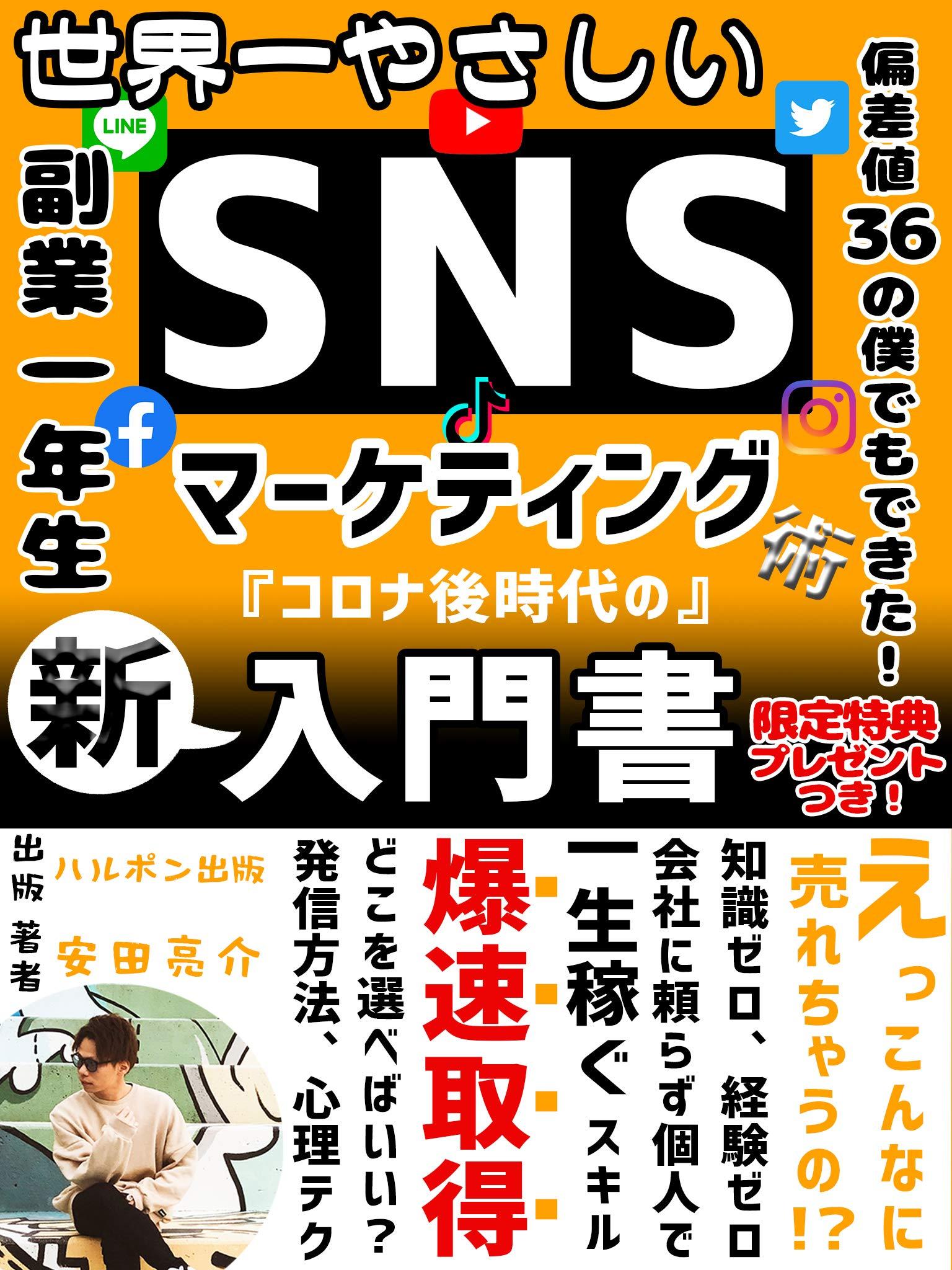 sekaiitiyasasiisnsma-ketingnonyuumonsyo: sinkoronazidainoissyoukasegusukiru (Japanese Edition)