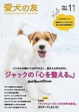 表紙: 愛犬の友2016年11月号 | 愛犬の友編集部