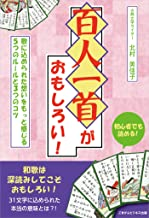 表紙: 百人一首がおもしろい!歌に込められた想いをもっと感じる5つのルールと3つのコツ | 北村 美佳子
