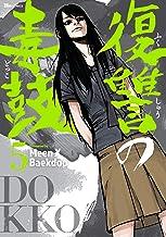 表紙: 復讐の毒鼓 5 (ヒューコミックス) | Meen X Baekdoo