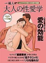 表紙: 大人の性愛学   一個人編集部