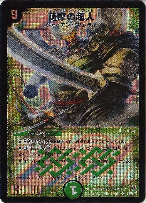 Duel Masters [DM31] Satsuma superhuman [Suparea]