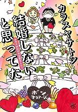 表紙: 結婚しないと思ってた オタクがDQNな恋をした! (チャンピオンREDコミックス)   カラスヤサトシ