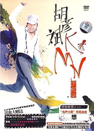胡彦斌:K歌MV全纪录(DVD9)