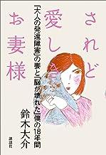 表紙: されど愛しきお妻様 「大人の発達障害」の妻と「脳が壊れた」僕の18年間 | 鈴木大介