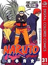表紙: NARUTO―ナルト― カラー版 31 (ジャンプコミックスDIGITAL) | 岸本斉史