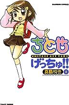 表紙: ちとせげっちゅ!!(1) (バンブーコミックス 4コマセレクション) | 真島悦也