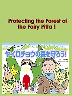 Protecting the Forest of the Fairy Pitta !: ヤイロチョウの森を守ろう! (English Edition)...