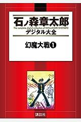 幻魔大戦(1) (石ノ森章太郎デジタル大全) Kindle版