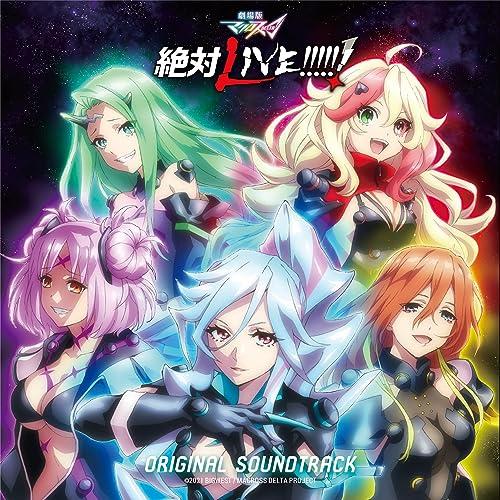 「劇場版マクロスΔ 絶対LIVE!!!!!!」 オリジナルサウンドトラック