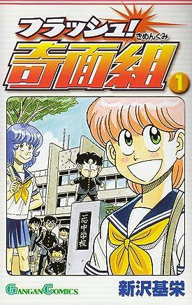 フラッシュ!奇面組 1 (ガンガンコミックス)