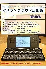 ポメラ×クラウド活用術: ポメラをクラウドエディターにする方法 Kindle版