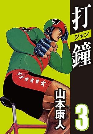 打鐘(ジャン) 3