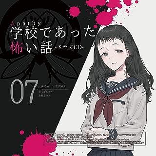アパシー 学校であった怖い話ドラマCD/07・元木早苗