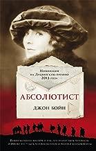 Абсолютист (Russian Edition)
