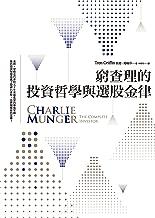 窮查理的投資哲學與選股金律 (Traditional Chinese Edition)