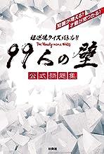 表紙: 超逆境クイズバトル!! 99人の壁 公式問題集 (フジテレビBOOKS) | フジテレビジョン
