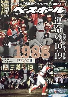 【セ・パ誕生70年記念特別企画】よみがえる1980年代のプロ野球 Part.4 [1988年編] (週刊ベースボール別冊春風号)