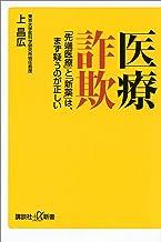 表紙: 医療詐欺 「先端医療」と「新薬」は、まず疑うのが正しい (講談社+α新書) | 上昌広