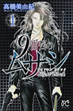 9番目のムサシサイレントブラック 1 (ボニータコミックス)