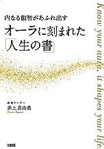 表紙: 内なる叡智があふれ出す オーラに刻まれた「人生の書」 (大和出版) | 井上 真由美