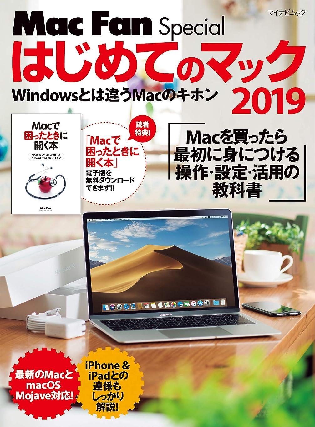 ファイアルフレア権限を与えるはじめてのマック 2019 Mac Fan Special