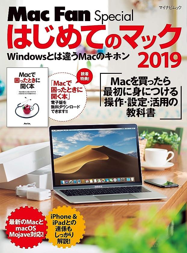 そよ風取得年金受給者はじめてのマック 2019 Mac Fan Special
