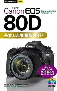 今すぐ使えるかんたんmini Canon EOS 80D 基本&応用 撮影ガイド