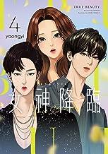 女神降臨 4 (LINEコミックス)