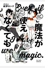 魔法が使えなくても (FEEL COMICS) Kindle版