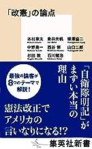 表紙: 「改憲」の論点 (集英社新書)   青井未帆