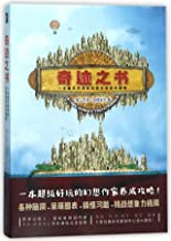 Wonderbook: The Illustrated Guide to Creating Imaginative Fiction (Chinese Edition)
