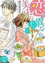 表紙: 恋は異なもの美味なもの(2) (ズレット!) | 鈴木有布子