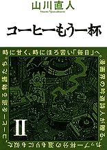 表紙: コーヒーもう一杯II (ビームコミックス) | 山川 直人