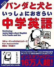 表紙: パンダと犬といっしょにおさらい中学英語 | Karl Rosvold