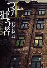 表紙: つけ狙う者(上) (扶桑社BOOKSミステリー) | 染田屋茂