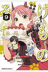 けものみち(9) (角川コミックス・エース) Kindle版