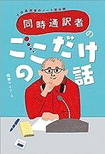 表紙: 同時通訳者のここだけの話ープロ通訳者のノート術公開ー | 関根 マイク