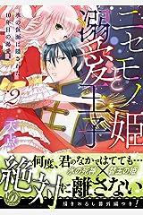 ニセモノ姫と溺愛王子~氷の仮面に隠された10年目の渇愛~2 (乙女ドルチェ・コミックス) Kindle版