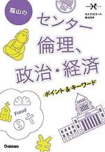 表紙: 蔭山のセンター倫理、政治・経済ポイント&キーワード (大学受験Nシリーズ) | 蔭山 克秀