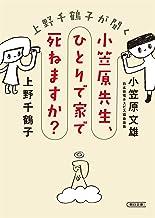 表紙: 上野千鶴子が聞く 小笠原先生、ひとりで家で死ねますか? (朝日文庫) | 小笠原 文雄
