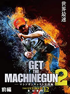並木敏成 The Ultimate 12 Get the Machinegun 2(前編)