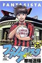 表紙: ファンタジスタ(25) (少年サンデーコミックス) | 草場道輝